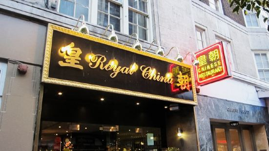 The Royal China (Queensway)