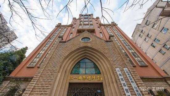 三一國際禮拜堂