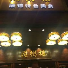 Zi Zhou Lou Shun De Cai(Pan Yu Guang Chang Zong Dian) User Photo