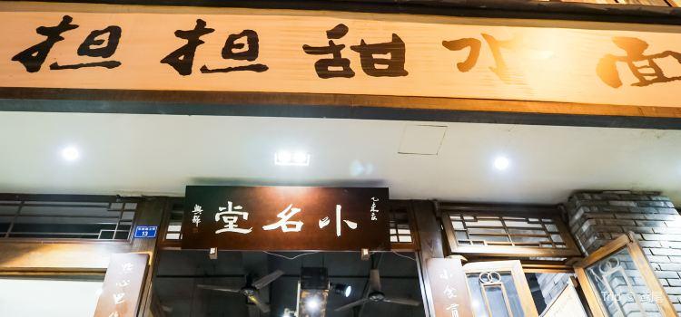 小名堂擔擔甜水面(東城根上街店)