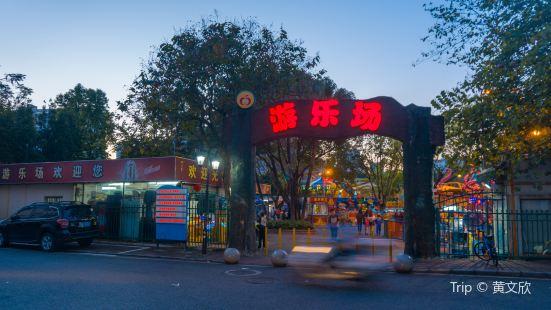 深圳市工人文化宮遊樂場