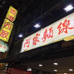 阿宗麵線(西門町店)用戶圖片