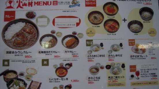 Restaurant Funkatei