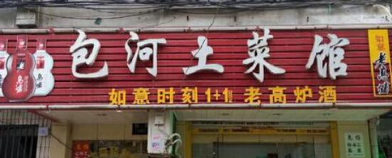包河土菜館(蕪湖路店)