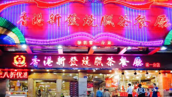 Hong Kong Xin Fa Shao La Teahouse( Shu Cheng )