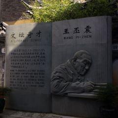 Wangpizhen Memorial Hall User Photo