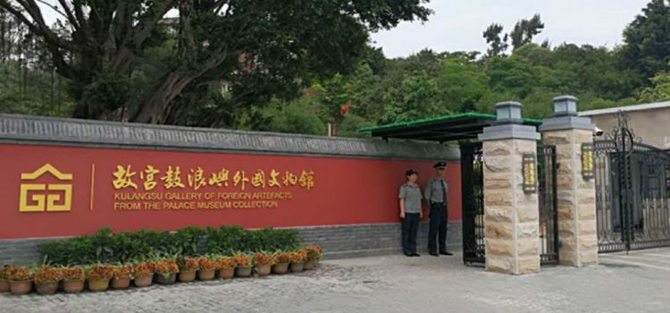 Gulangyu Foreign Cultural Museum of the Forbidden City3