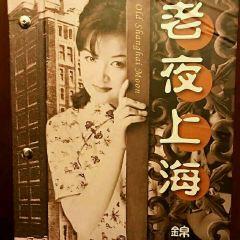 老夜上海用戶圖片