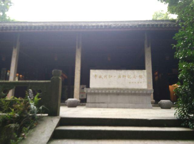 李叔同紀念館