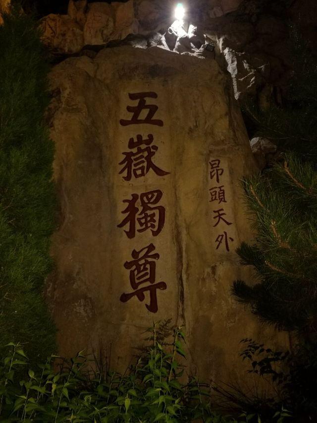 《中華泰山·封禪大典》實景演出