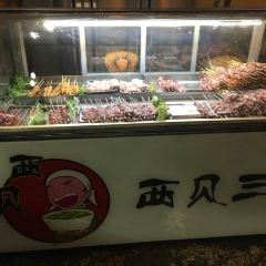 西貝三寶(農科路店)用戶圖片