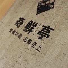 壽鮮亭用戶圖片