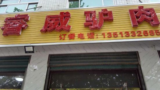 睿威驢肉火燒店