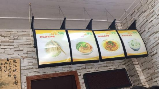 原滋味老湯麵(九華店)