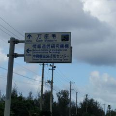 만좌모 여행 사진