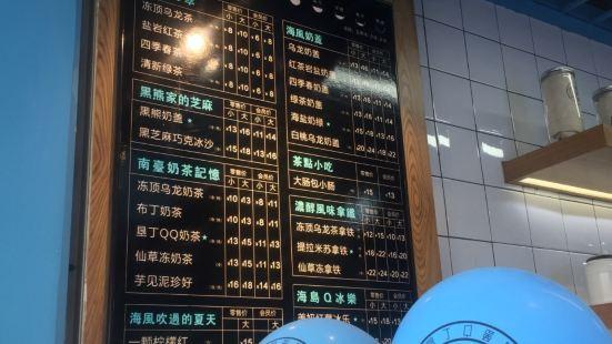 南台墾丁Q蛋奶茶(杭州大廈店)