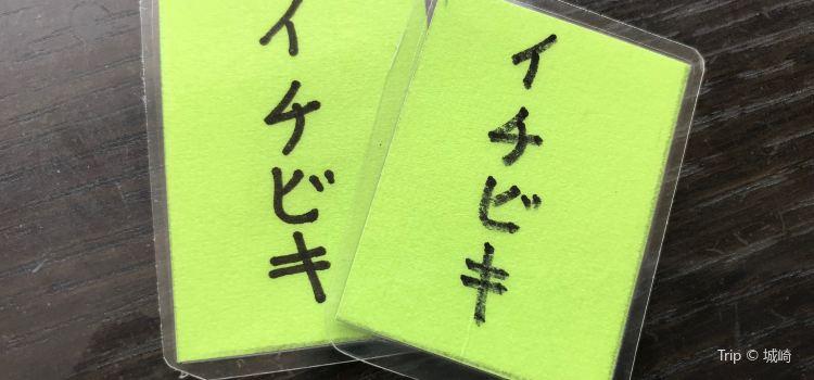 Kappo Ichibiki3