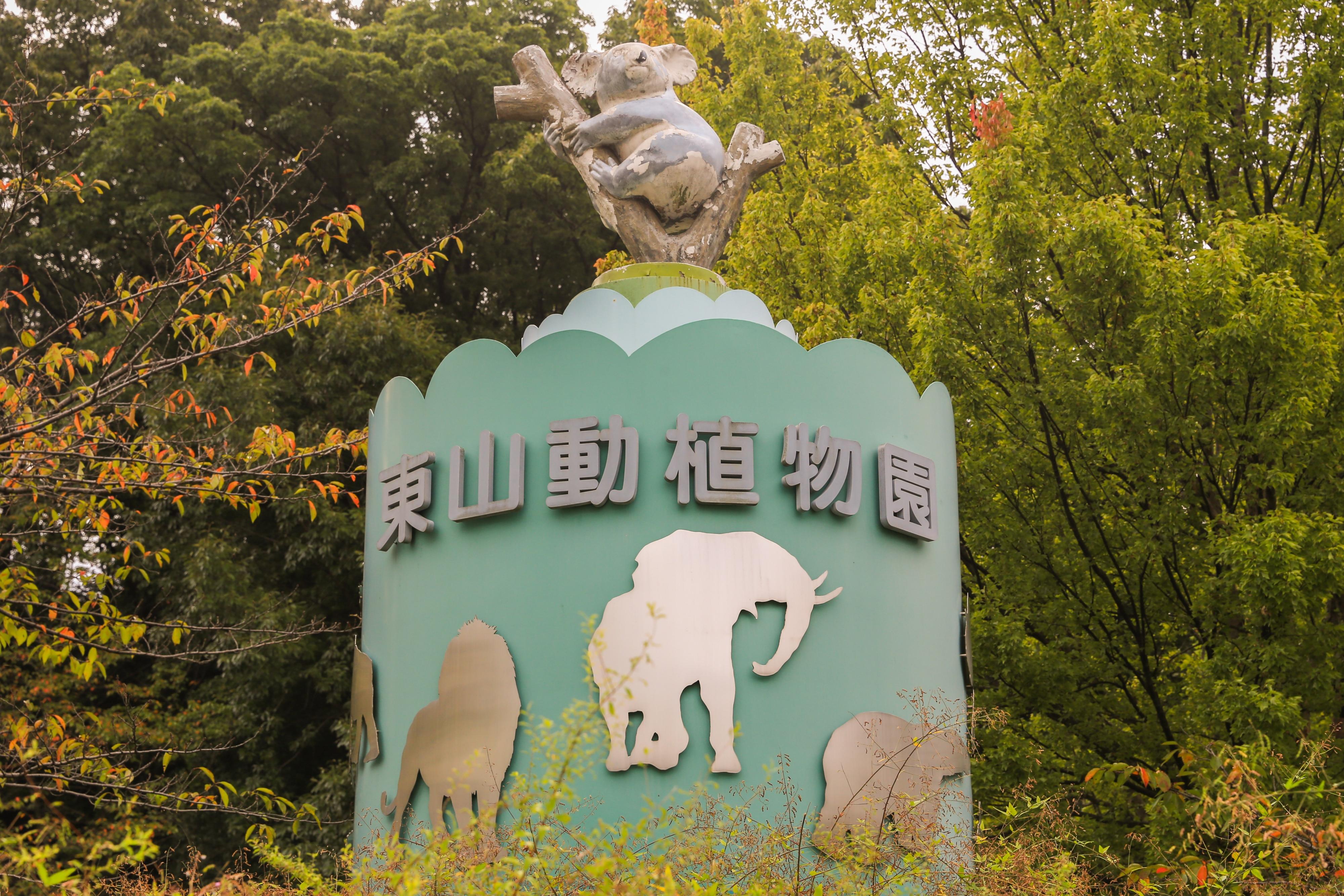 Higashiyama Zoo and Botanical Gardens