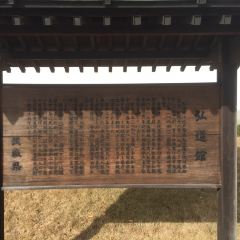 弘道館用戶圖片