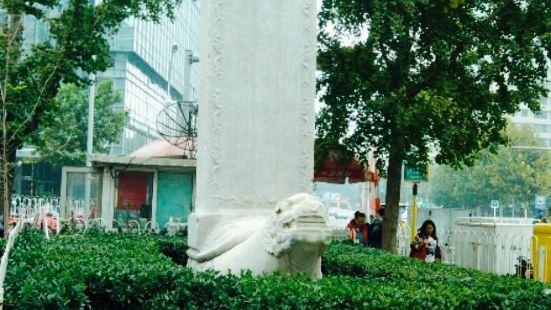 工部尚書星納墓碑