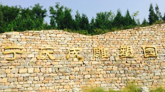 Yu Qingcheng Sculpture Park