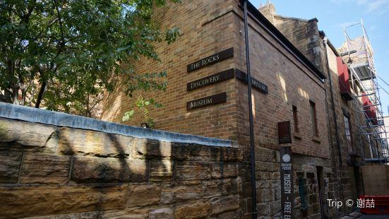 岩石區探索博物館