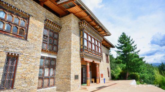 不丹國家博物館