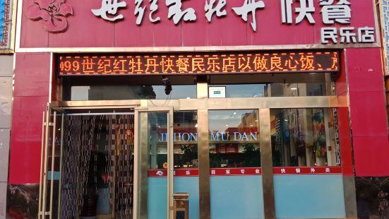 世紀紅牡丹快餐(國樂店)