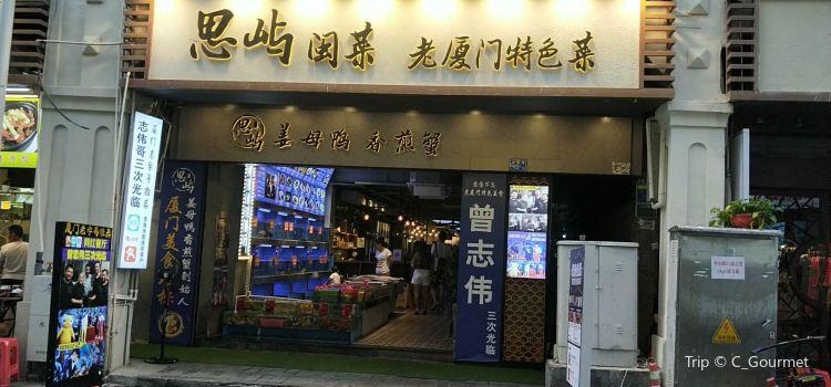 Si Yu Min Cai · Lao Xiamen Te Se Cai ( Zhong Shan Road )1