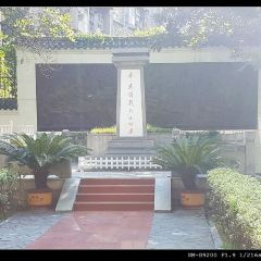 신해혁명 열사 공동묘지 여행 사진