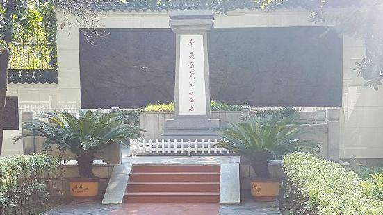 신해혁명 열사 공동묘지