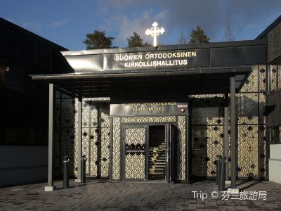 Orthodox Church Museum