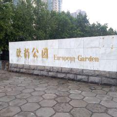 Ouyun Park (North Gate) User Photo