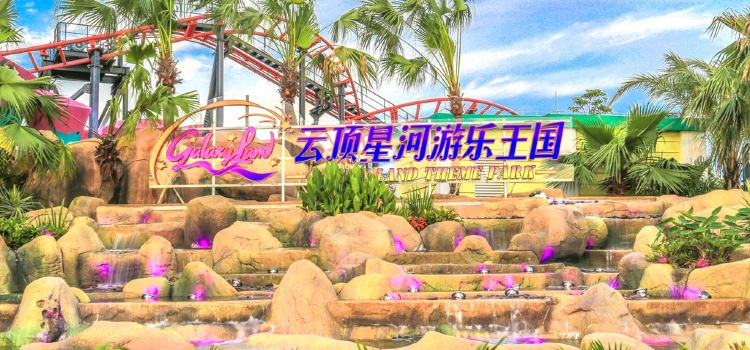 Yunding Xinghe Amusement Kingdom