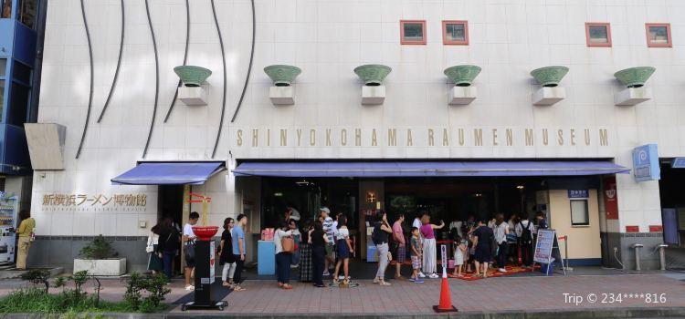 新橫濱拉麵博物館2