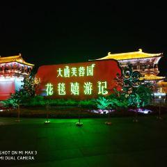 예요우취강 여행 사진