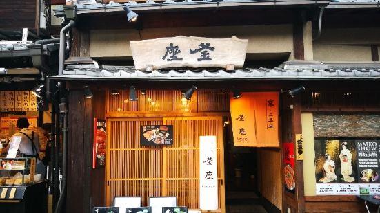 釜座(清水二年阪店)