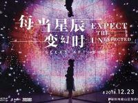 深圳展覽 | 我在變幻的星空下用最浪漫的方式與自己相遇