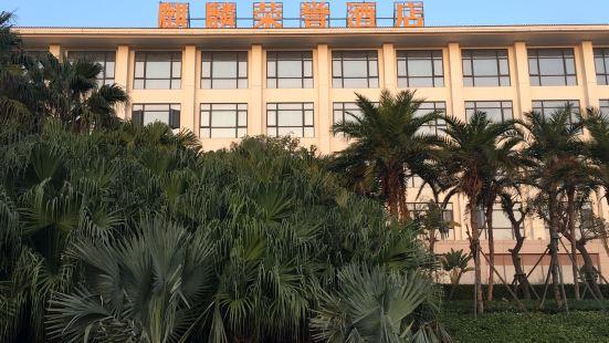 麒麟榮譽酒店(中餐部)