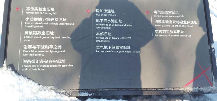 731부대 역사박물관3