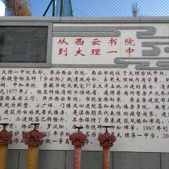 雲南省大理第一中學用戶圖片