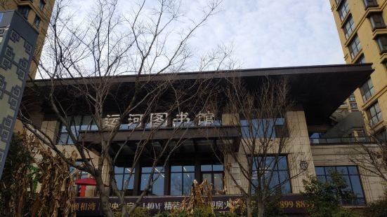 運河圖書館