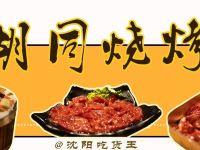 放毒!6折吃烤肉!瀋陽這家名震燒烤江湖的烤肉絕對是老饕心中的宵夜聖地!