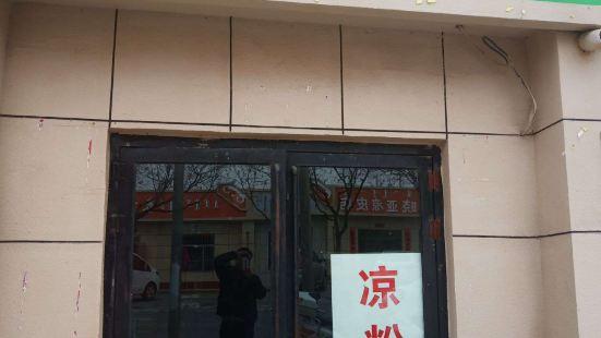 李彩霞麻辣燙店