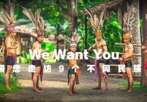 回到過去|沙巴帕帕爾部落文化之旅