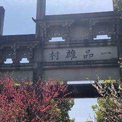雄村景區用戶圖片