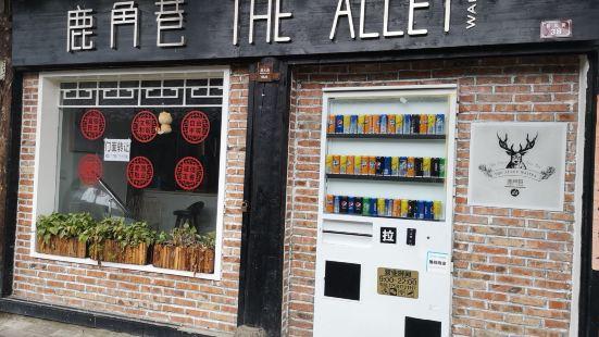 鹿角巷THE ALLEY