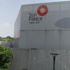 太陽宮用戶圖片