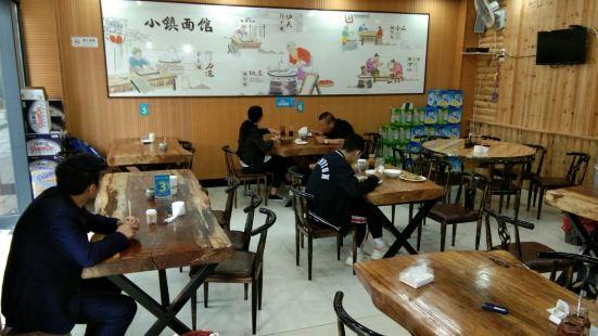 江南春麵館