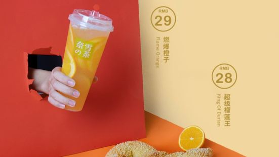 奈雪の茶(基盛萬科裡店)